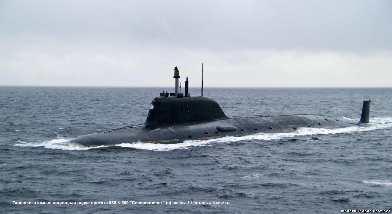 подводная лодка к 560 северодвинск